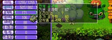 킹셋후추가공격력2.png