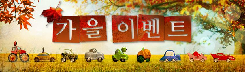 가을공지.jpg