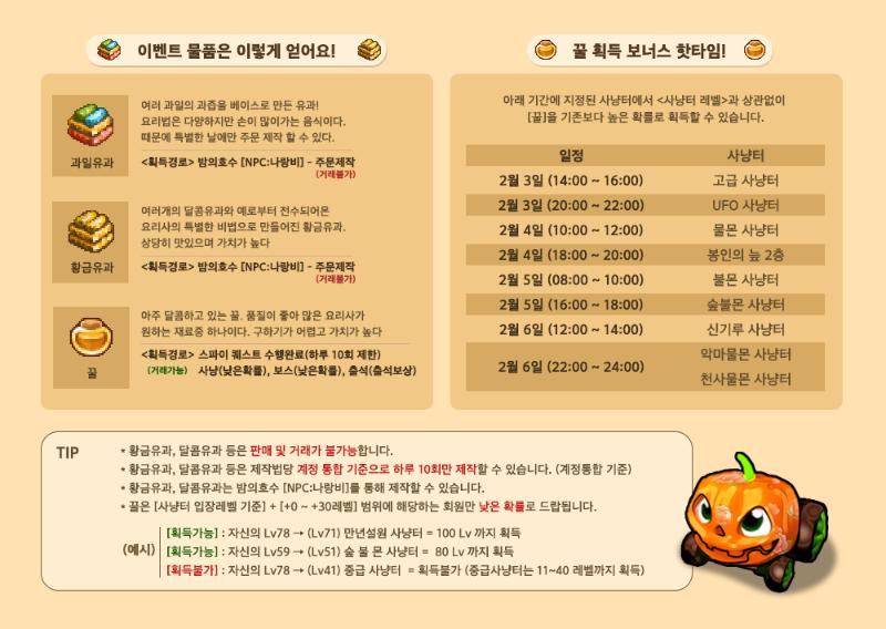 이벤트품목설명_최종.png
