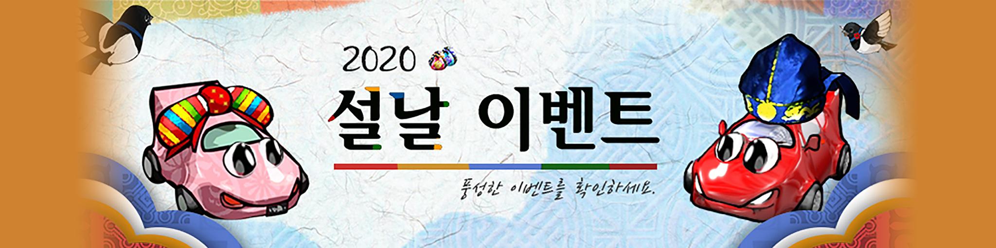 2020설날 이벤트