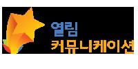 열림커뮤니케이션